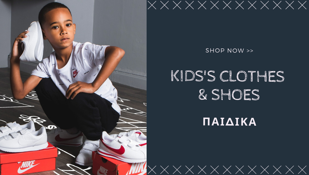 Kid's Clothes and Shoes Collection by SbSport.gr